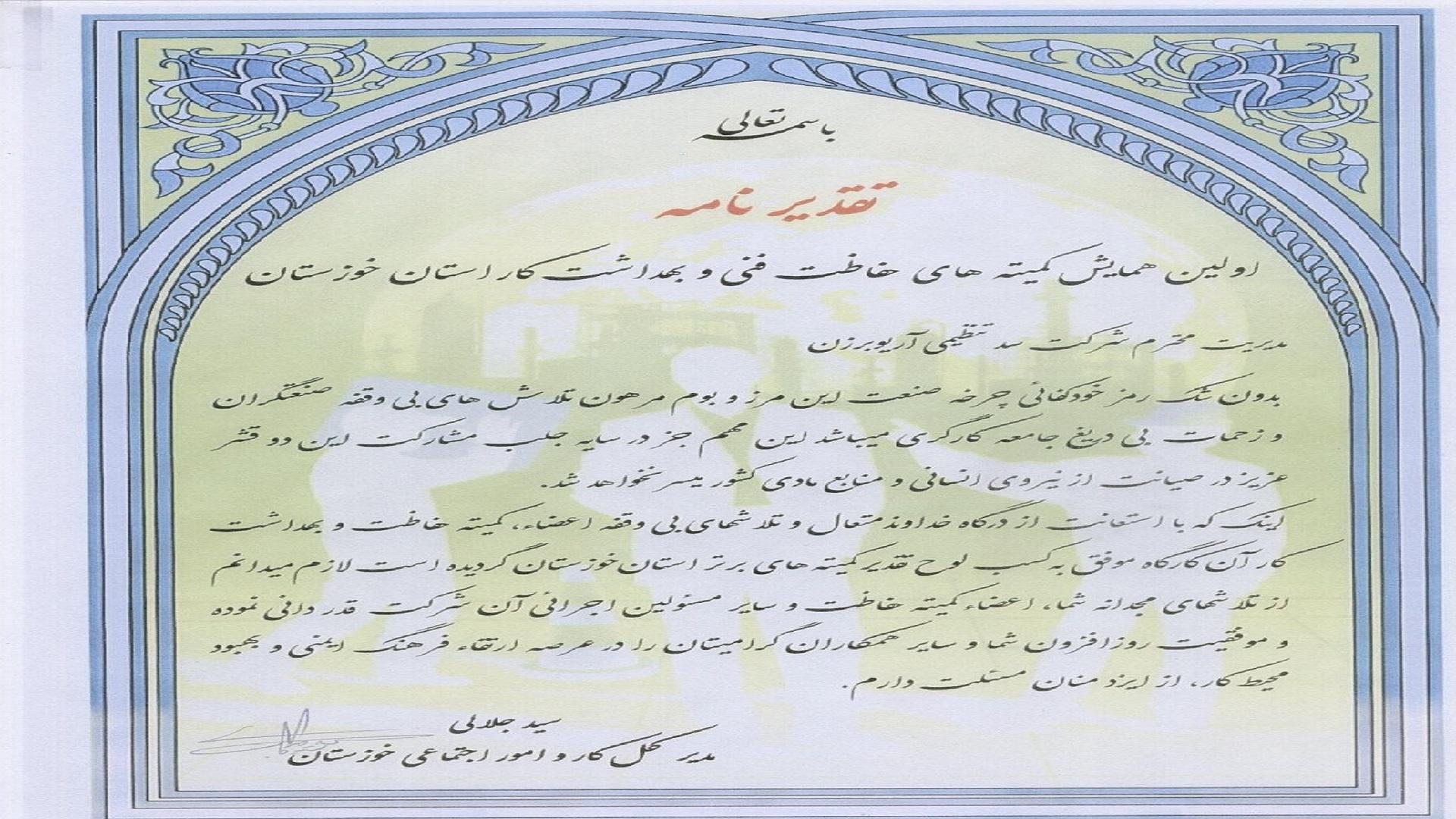 مدیر کل کار و امور اجتماعی خوزستان