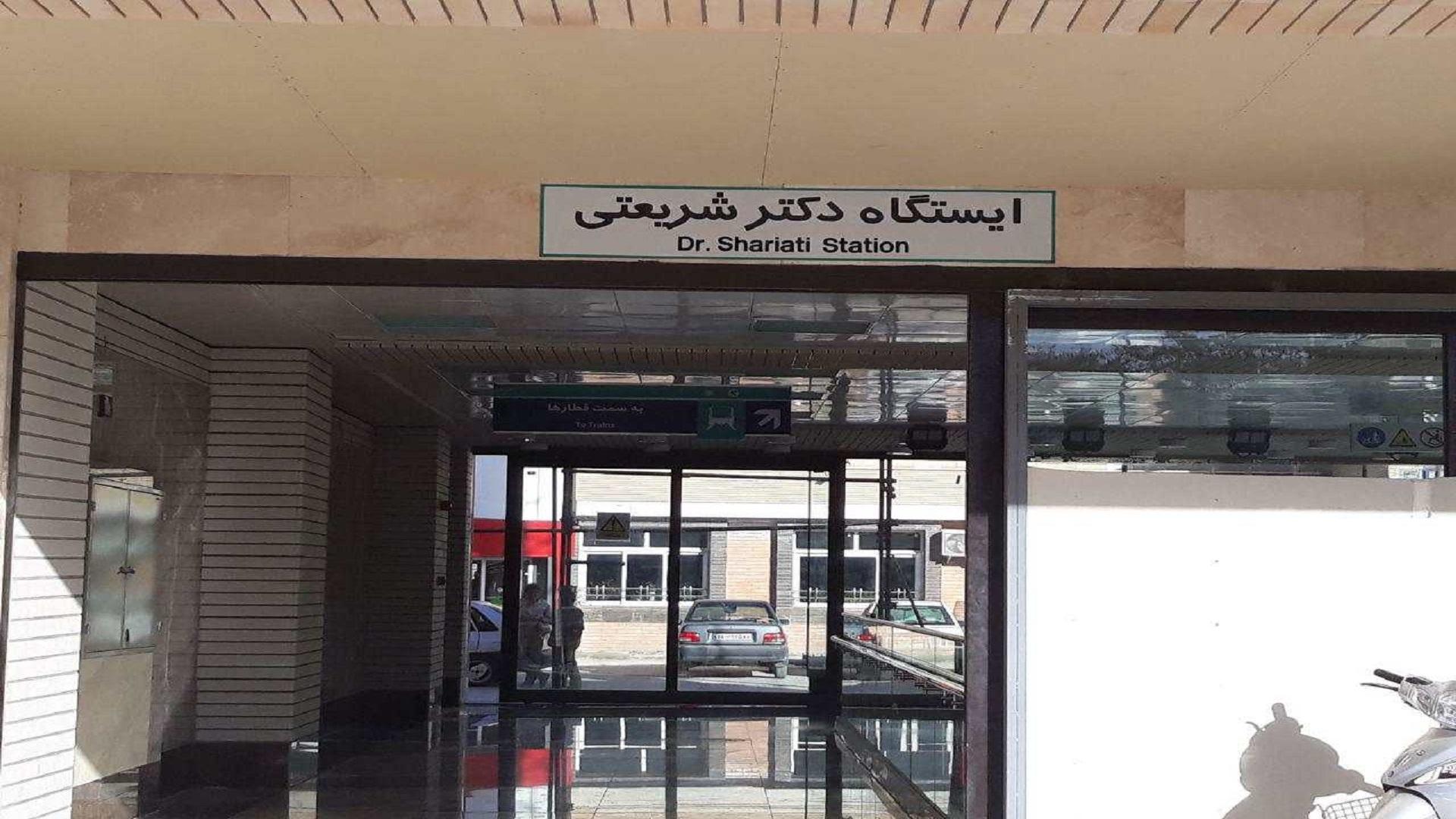 Shariati metro station in Isfahan